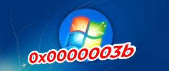 Как исправить ошибку 0x0000003b