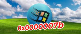 Как исправить ошибку STOP 0x0000007b