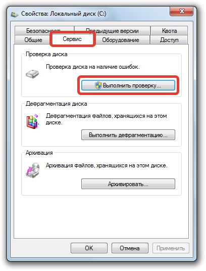 Кнопка для запуска проверки диска