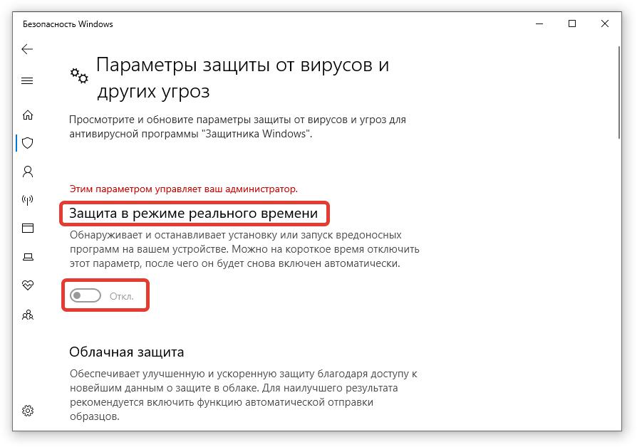 Отключение стандартного антивируса Windows 10