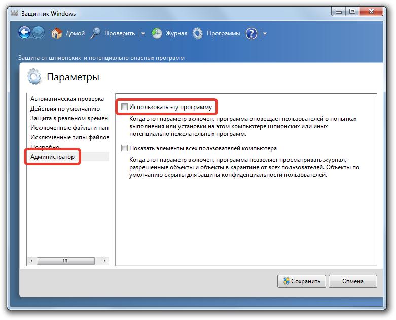 """Отключение """"Защитника Windows"""""""