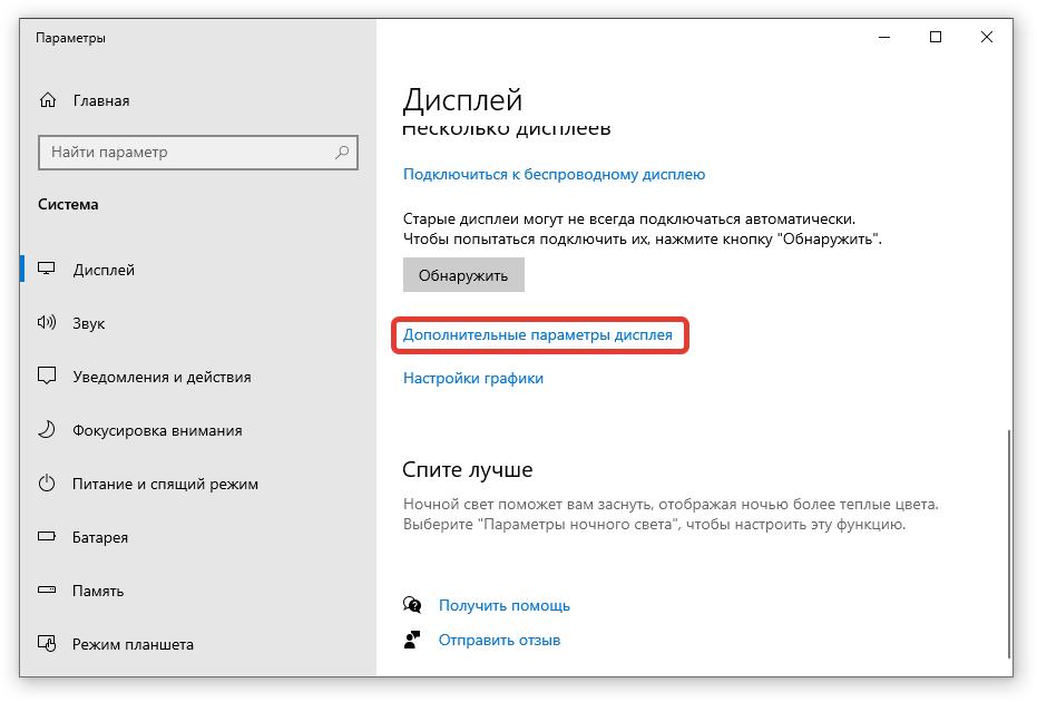 """Переход в """"Дополнительные параметры экрана"""""""