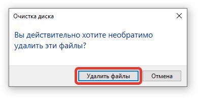 Подтверждение удаления папки Windows.old