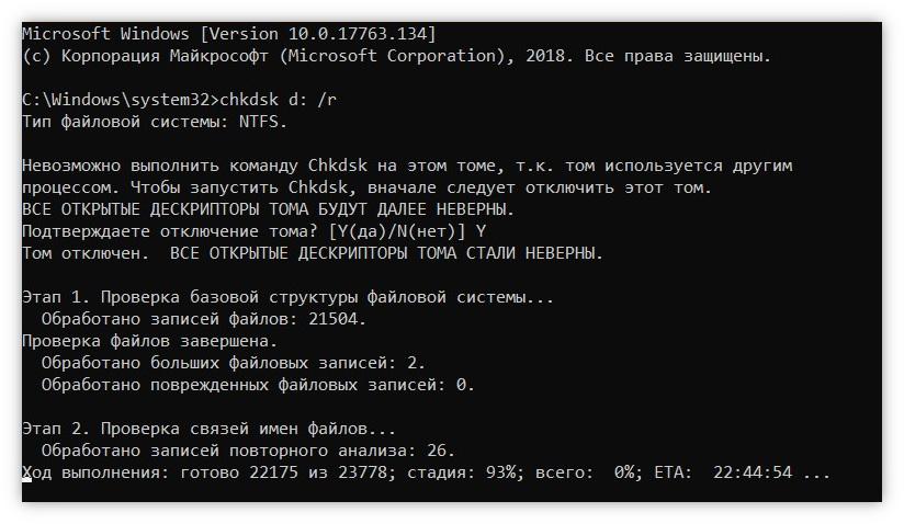 Проверка жесткого диска утилитой CHKDSK