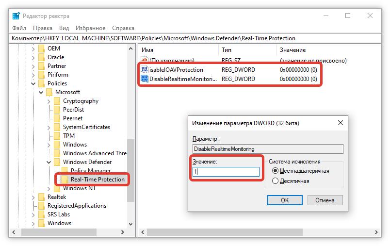 Создание параметров DisableIOAVProtection и DisableRealtimeMonitoring