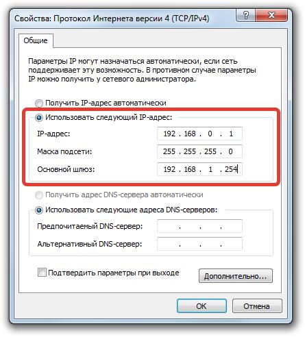 Ввод данных подключения версии 4
