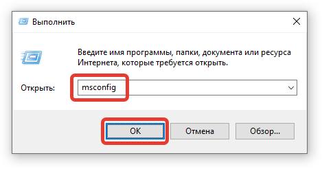 Выполнение команды msconfig