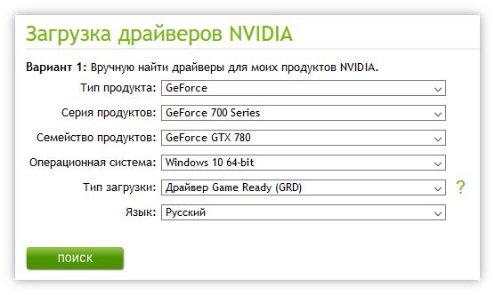 Загрузка драйвера на сайте NVIDIA