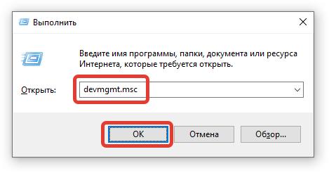 """Запуск """"Диспетчера устройств"""""""