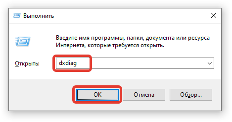Запуск меню DirectX