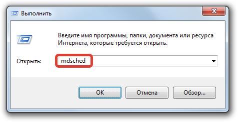 Запуск средства проверки памяти Windows
