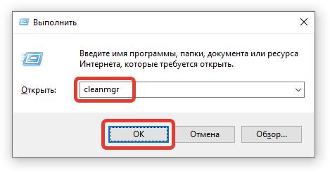 """Запуск утилиты """"Очистка диска"""""""