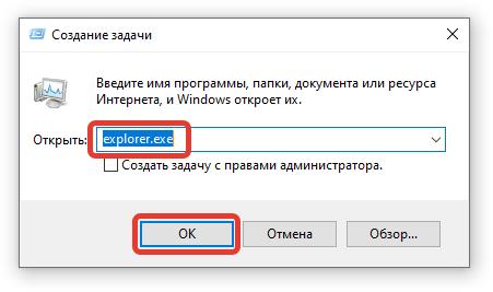 Запуск задачи explorer.exe
