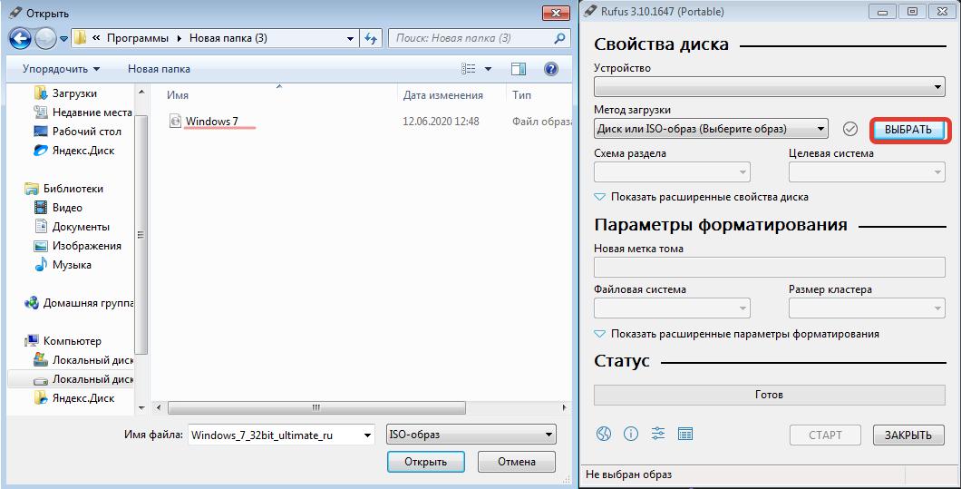 Указание пути к скачаному образу Windows