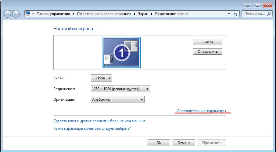 Дополнительные параметры в _Настройках экрана_