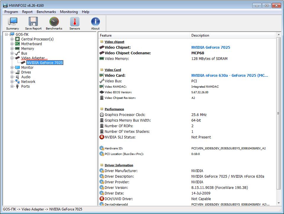 Как узнать свою видеокарту на Windows 7