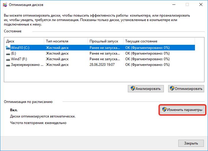 Изменение параметров оптимизации