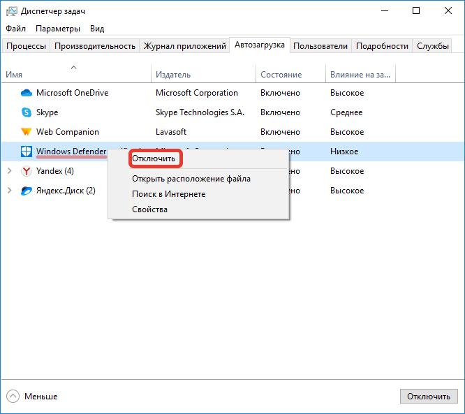 Отключение _Windows Defender_