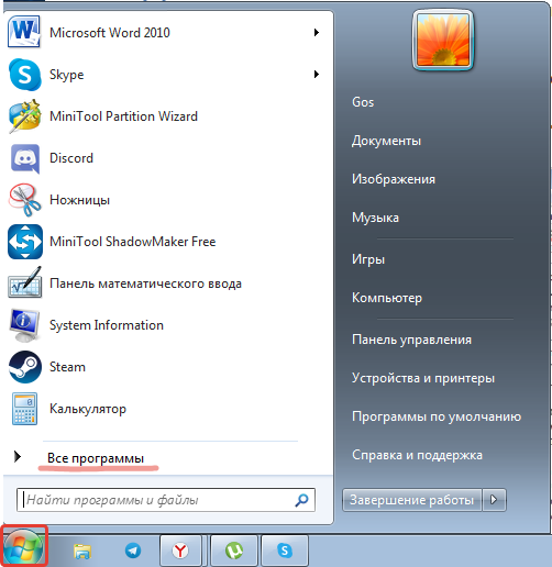 Открытие списка программ в меню _Пуск_