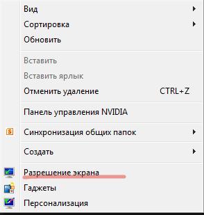 Разрешение экрана в _Контекстном меню_