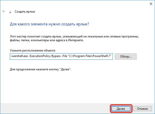 Указание месторасположение файла