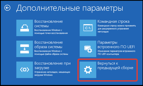 Возвращение к предыдущей версии Windows