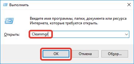 Ввод Cleanmgr в «Выполнить»