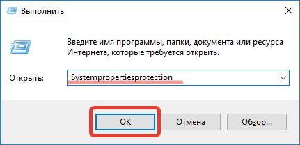 Ввод Systempropertiesprotection в «Выполнить»