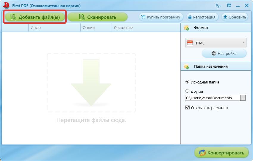 Выбор файлов для конвертации