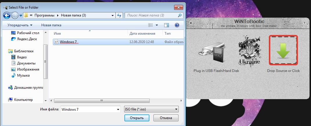 Выбор нужного образа Windows в проводнике