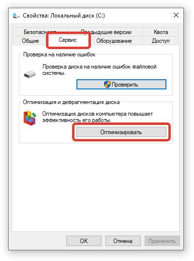 Выбор оптимизации диска