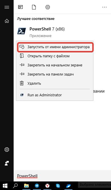 Запуск PowerShell через меню «Пуск»
