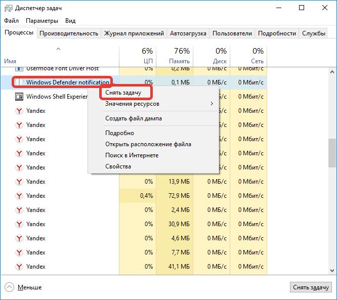 Завершение работы_Windows Defender notification_