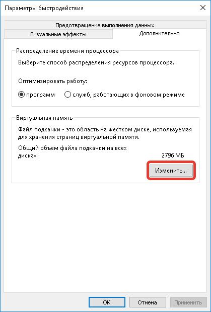 Изменение параметров виртуальной памяти