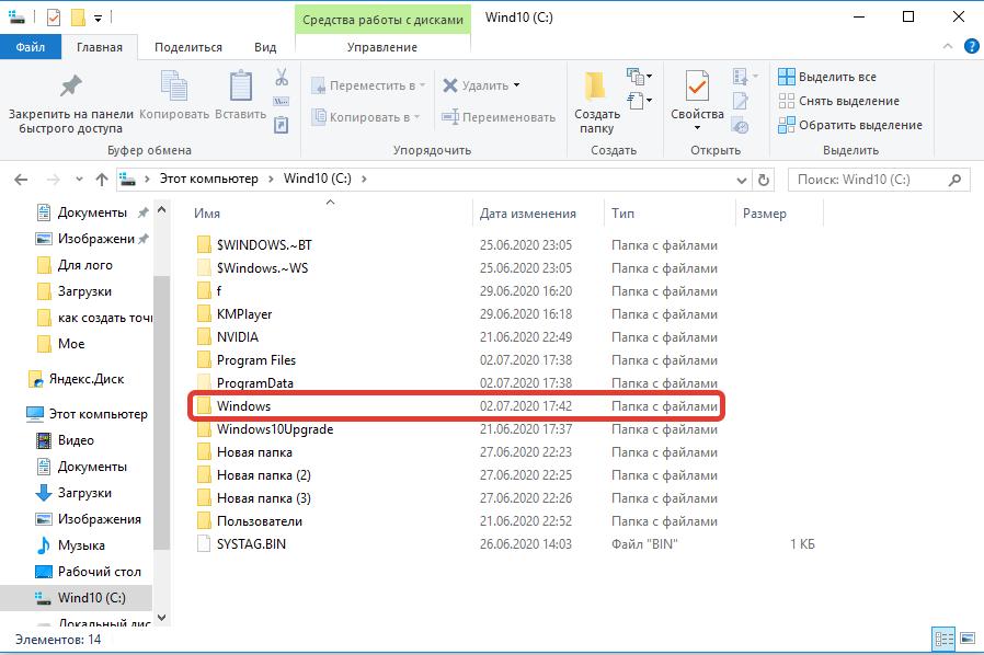 Переход в папку Windows