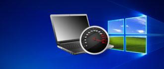 Повышение быстродействия ноутбука Windows 10