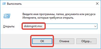Ввод diskmgmt.msc в Выполнить