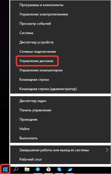 Выбор «Управление дисками» в меню «Пуск»