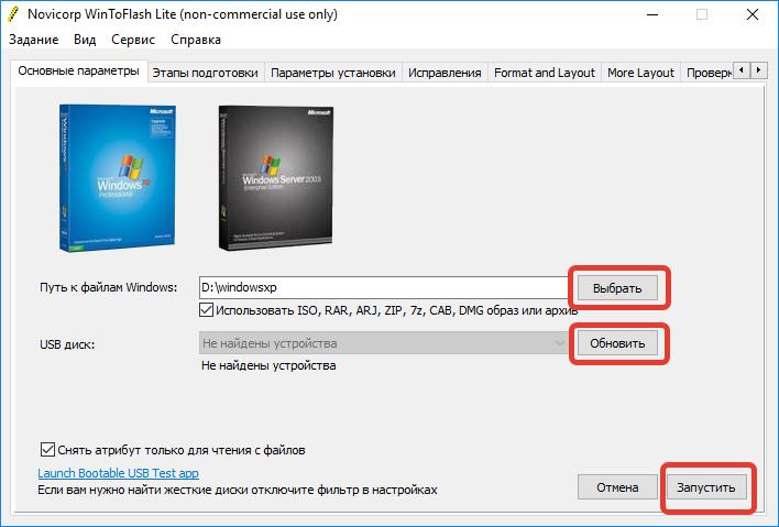 Запуск записи Windows на флешку