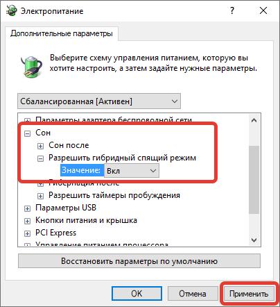 Изменение параметров «Электропитания»