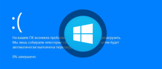 Как убрать синий экран смерти в Windows 10