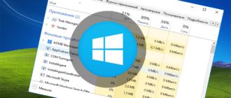 Как вызвать Диспетчер задач в Windows 10