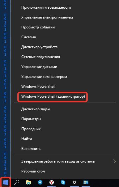 Открытие Windows PowerShell через меню «Пуск»