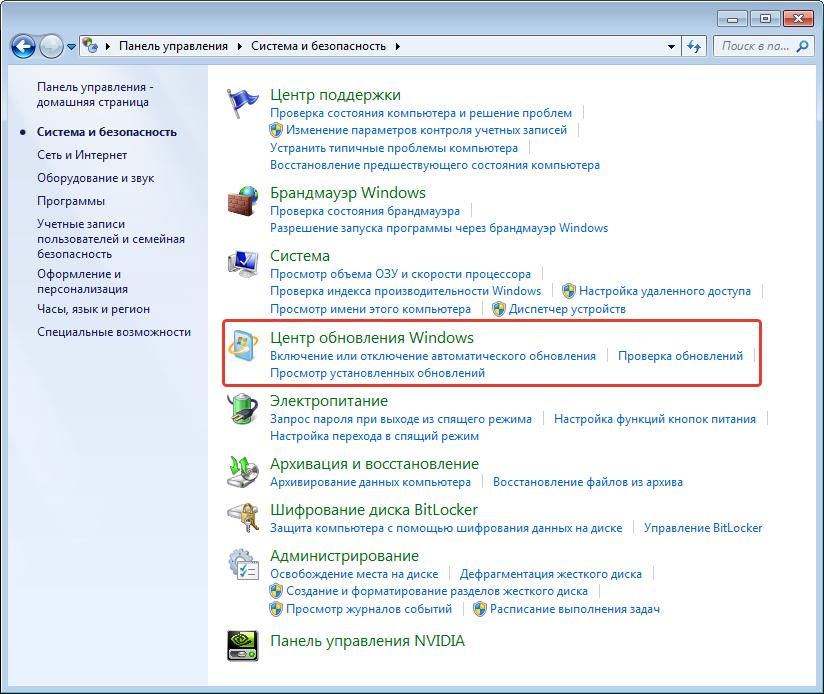 Переход в «Центр обновления Windows»