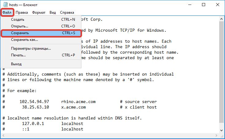 Сохранение файла в «Блокноте»