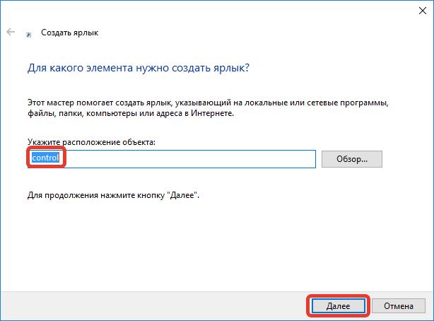 Ввод control в расположении файла
