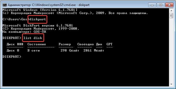 Ввод diskpart и list disk