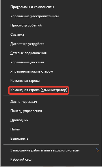 Выбор «Командная строка (администратор)» в контекстном меню
