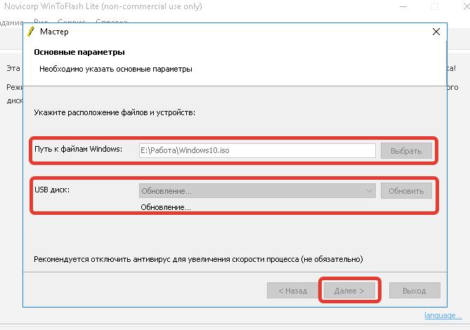 Выбор нужного накопителя и указание пути к образу Windows
