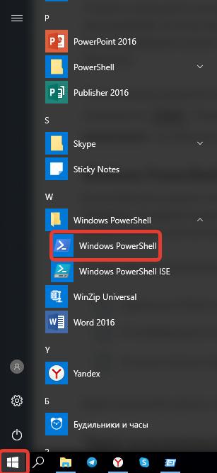Запуск Windows PowerShell в сеню «Пуск»
